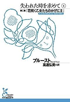 [プルースト]の失われた時を求めて 4~第二篇「花咲く乙女たちのかげにII」~ (光文社古典新訳文庫)