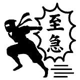 こどものかおはたらく忍者スタンプ至急 (0938-006)Ninja work stamp
