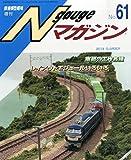 Nゲージマガジン 61号 2014年 07月号 [雑誌]