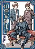 伯爵家御用達 3 (IDコミックス ZERO-SUMコミックス)