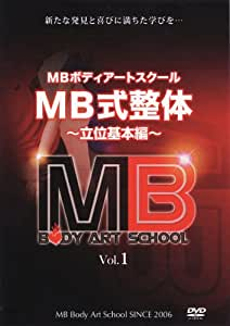 MB式整体法(Vol.1)~立位基本編~&(Vol.2)~あおむけ基本編~セット [DVD]