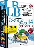 LB パーティション ワークス 14 アップグレード版