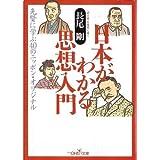 日本がわかる思想入門 (新潮OH!文庫)