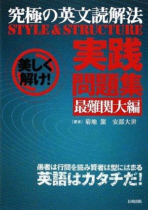 究極の英文読解法STYLE&STRUCTURE実践問題集 最難関大編