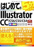 はじめてのIllustratorCC/CS6/CS5/CS4 (BASIC MASTER SERIES)