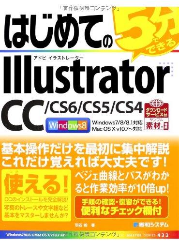 はじめてのIllustratorCC/CS6/CS5/CS4 (BASIC MASTER SERIES)の詳細を見る
