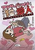 アラサーバツイチ女が魔性の猫の愛人になって愛され方を教わるまで (全1巻) (YKコミックス)