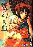 妖幻の血 2 (ガンガンコミックス)