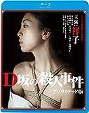 D坂の殺人事件 アンリミテッド版 [Blu-ray]