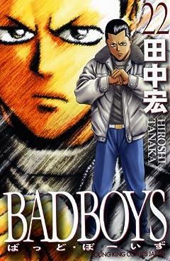 BAD BOYSの最新刊