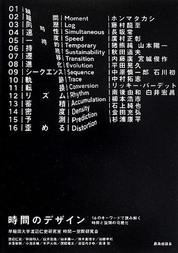 時間のデザイン: 16のキーワードで読み解く時間と空間の可視化