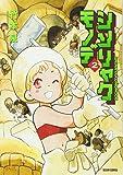 シンリャクモノデ 2 (ビームコミックス) 画像
