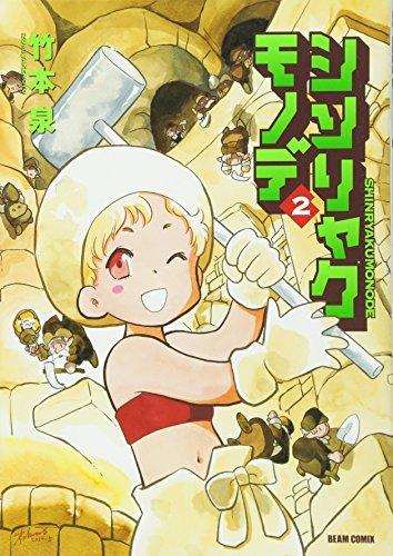 シンリャクモノデ 2 (ビームコミックス)の詳細を見る