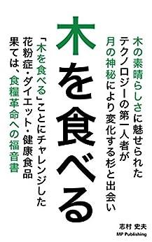 [志村 史夫]の木を食べる: 花粉症・ダイエット・健康食品・食糧革命への福音書 (MP Publishing)