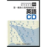 第一級海上特殊無線技士用 英語CD