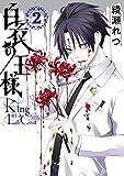 白衣の王様 2巻 (デジタル版Gファンタジーコミックス)