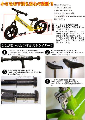 STRIDER BIKE ST-3 / ストライダーバイク ST3 <br>GREEN グリーン <br>キッズ用 ランニングバイク 幼児用自転車 子供用...