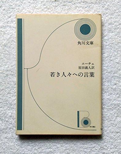 若き人々への言葉 (1954年) (角川文庫)の詳細を見る