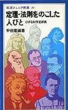 定理・法則をのこした人びと―小さな科学史辞典 (1981年) (岩波ジュニア新書)