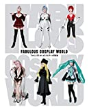 ファビュラス 叶 コスプレアート写真集 FABULOUS COSPLAY WORLD