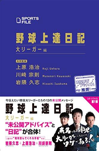 SPORTS FILE 野球上達日記 大リーガー編 ([テキスト])