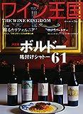 ワイン王国 2018年3月号 画像