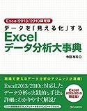 Excel2013/2010限定版 データを「見える化」するExcelデータ分析大事典