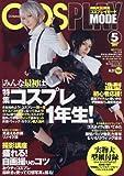 COSPLAY MODE(コスプレイモード) 2017年 05 月号 [雑誌]