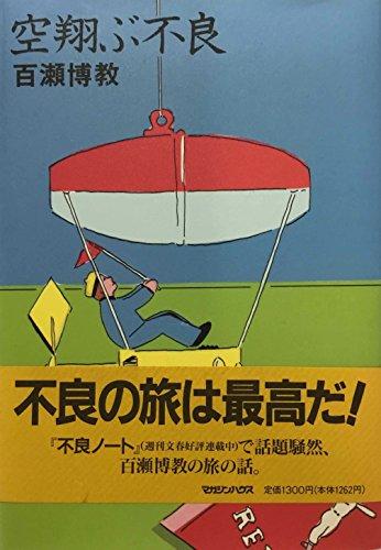 空翔ぶ不良 / 百瀬 博教