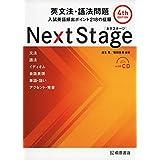 Next Stage英文法・語法問題―入試英語頻出ポイント218の征服
