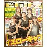 ピカパラ 2004年 07月号 VOL.2