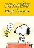 PEANUTS スヌーピー ショートアニメ かわいいウッドストック(Woodstock)[DVD]