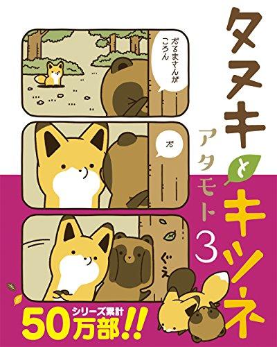 タヌキとキツネ 3 (リラクトコミックス)の詳細を見る