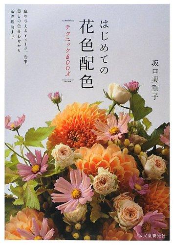 はじめての花色配色テクニックBOOKの詳細を見る