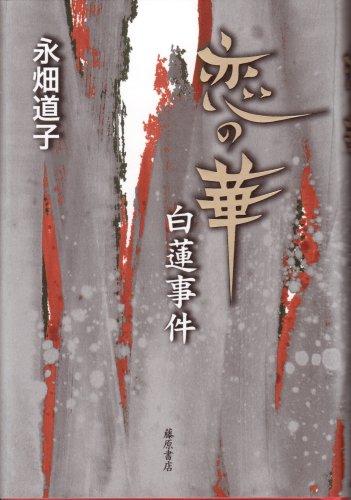 恋の華・白蓮事件の詳細を見る
