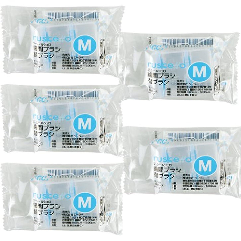 チューインガムタンパク質化粧GC ジーシー ルシェロ歯間ブラシ 替えブラシ(4個入) × 5個セット M