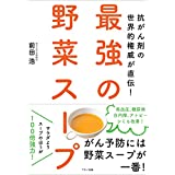 最強の野菜スープ (抗がん剤の世界的権威が直伝!)