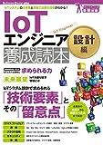 IoTエンジニア養成読本 設計編