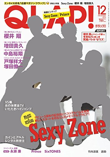 QLAP!(クラップ) 2016年 12 月号 [雑誌]