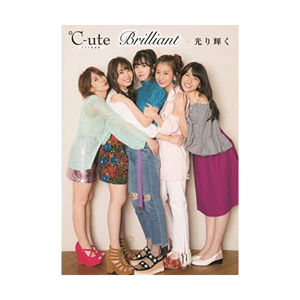 ℃-ute ラスト写真集 『 Brilliant...の商品画像