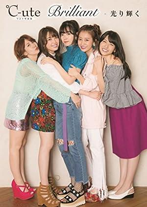 ℃-ute ラスト写真集 『 Brilliant - 光り輝く 』