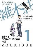 茜ゴルフ倶楽部・男子研修生寮 雑木荘 1【期間限定 無料お試し版】