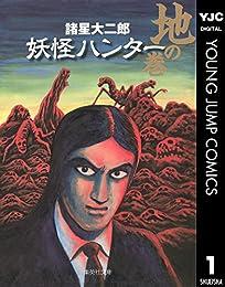 妖怪ハンター 1 地の巻 (ヤングジャンプコミックスDIGITAL)