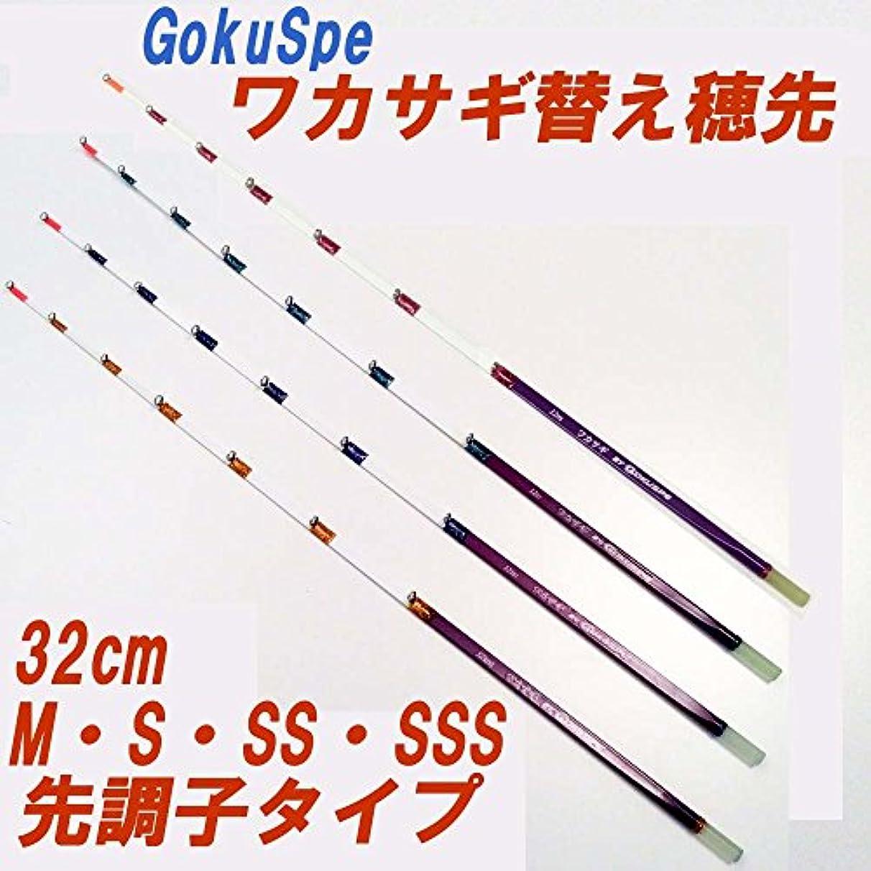 Gokuspe ワカサギ替え穂先 32cm 先調子タイプ (80331-32)