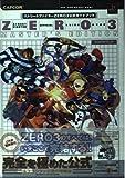 ストリートファイターZERO3公式ガイドブック MASTER'S EDITION