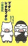 ブッタとシッタカブッタ 3 なぁんでもないよ【新装版】 (コミックエッセイ)