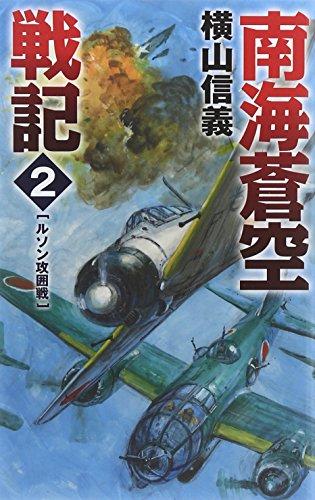 南海蒼空戦記2 - ルソン攻囲戦 (C・NOVELS)の詳細を見る
