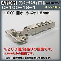 ワンタッチスライド丁番 【ATOM】アトムリビンテック CR100-18-1 200個箱売品