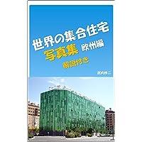 世界の集合住宅写真集 解説付き(欧州編)