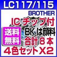 ブラザー LC117 LC115 4色セットを2セット 合計8本 ICチップ付 LC117/115-4PK プリンターインク【純正インク同様ブラック 顔料】LC113の増量 プリビオ NEOシリーズ DCP-J4210N MFC-J4510N 対応 インクカートリッジ 互換インク インク brother 10P20Dec13
